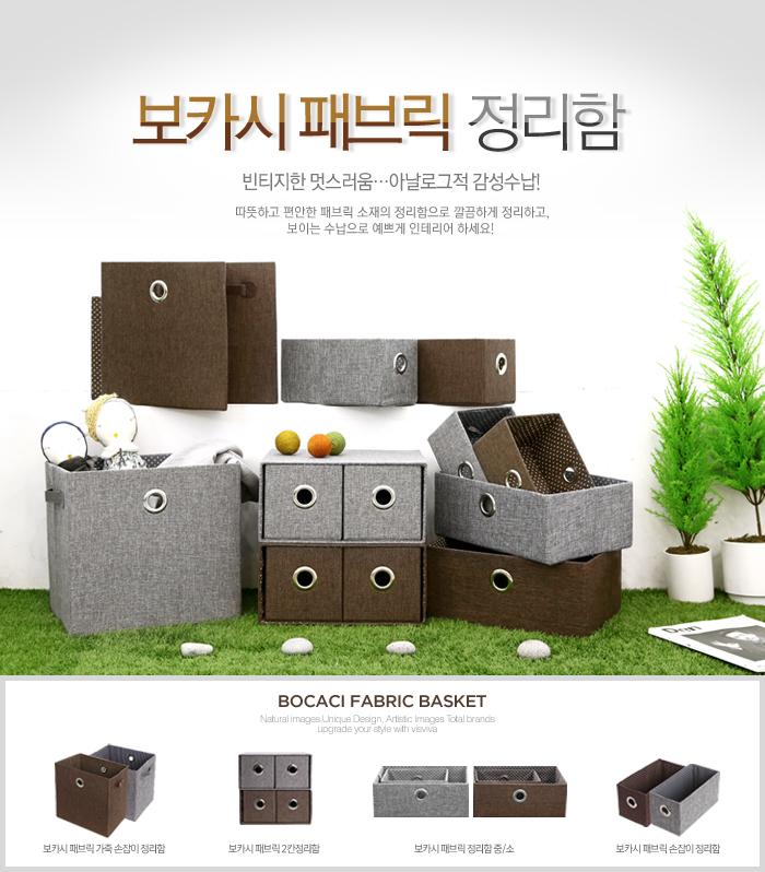 보카시 패브릭 가죽 손잡이 정리함 - 비스비바, 12,500원, 거실 테이블, 사이드테이블