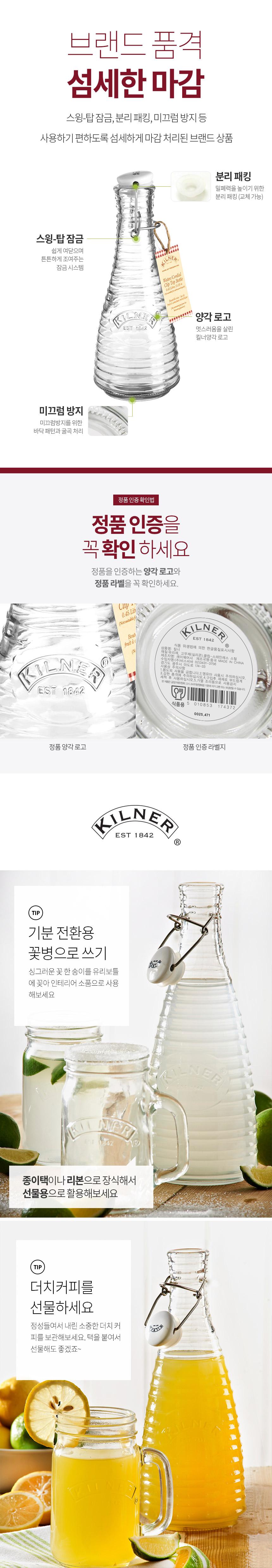 킬너 클립 유리 물병 0.85LT - 비스비바, 12,000원, 밀폐/보관용기, 반찬/밀폐용기