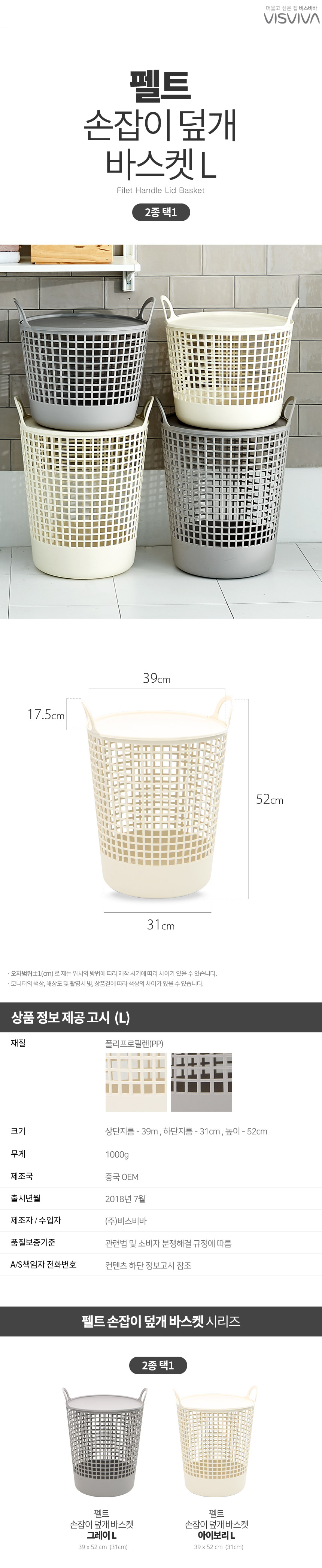 펠트 손잡이 덮개 바스켓L 2종 택1 - 비스비바, 12,700원, 정리/리빙박스, 소품정리함