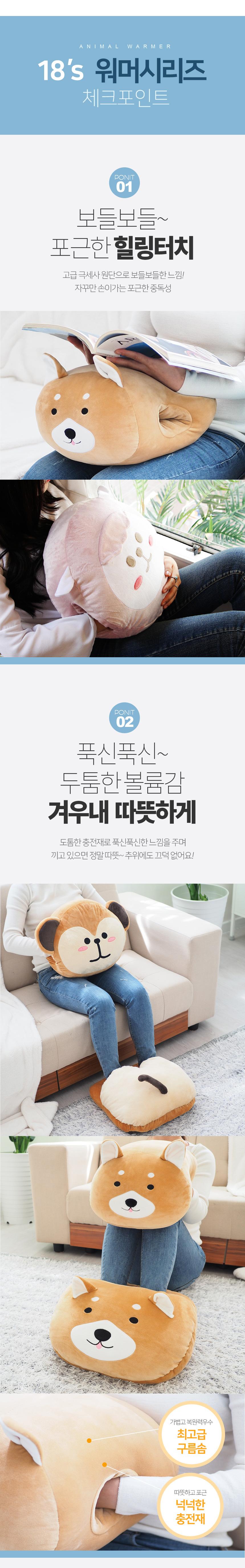 [비스비바]  애니멀 핸드 & 풋 워머 - 비스비바, 21,900원, 쿠션, 캐릭터